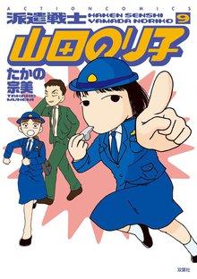 派遣戦士山田のり子 9巻