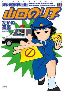 派遣戦士山田のり子 11巻