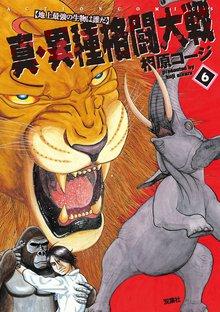 真・異種格闘大戦【地上最強の生物は誰だ】 6巻