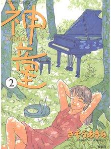 神童 2巻