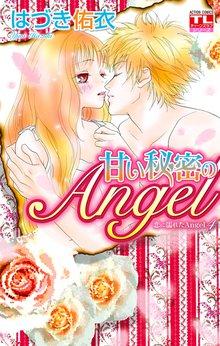 恋に濡れたAngel 4巻 甘い秘密のAngel