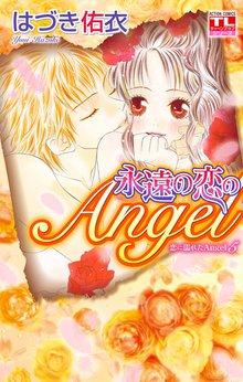 恋に濡れたAngel 5巻 永遠の恋のAngel