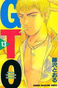 GTO(13)