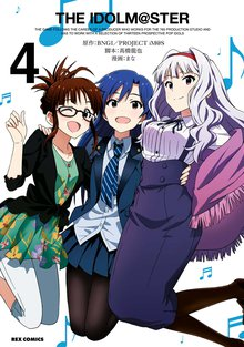 THE IDOLM@STER: 4