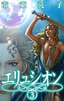 エリュシオン―青宵廻廊― (3)