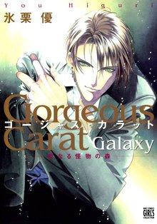 ゴージャス・カラット Galaxy 聖なる怪物の森
