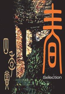 アフタヌーン四季賞CHRONICLE 1987-2000