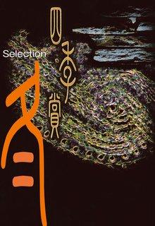 アフタヌーン四季賞CHRONICLE 1987-2000(冬)