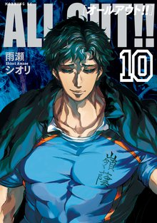 ALL OUT!!(10)