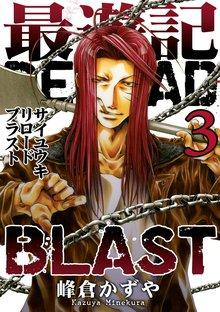 最遊記RELOAD BLAST: 3
