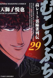 むこうぶち 高レート裏麻雀列伝 (29)