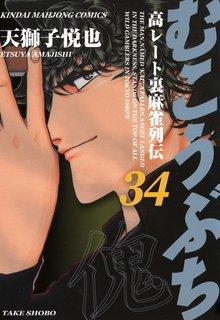 むこうぶち 高レート裏麻雀列伝(34)