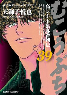 むこうぶち 高レート裏麻雀列伝(39)