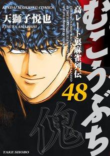 むこうぶち 高レート裏麻雀列伝(48)