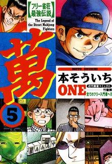 フリー雀荘最強伝説 萬ONE (5)