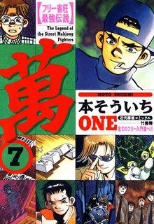 フリー雀荘最強伝説 萬ONE (7)