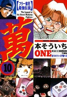 フリー雀荘最強伝説 萬ONE (10)