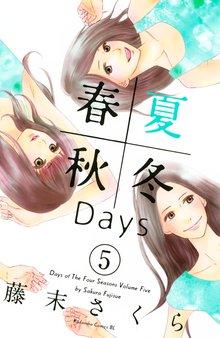 春夏秋冬Days(5)