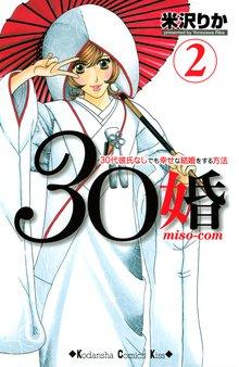 30婚 miso-com(2)