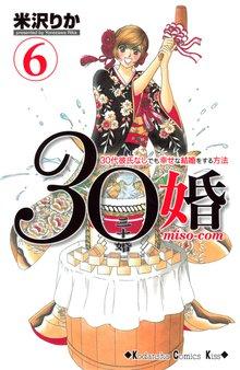 30婚 miso-com(6)