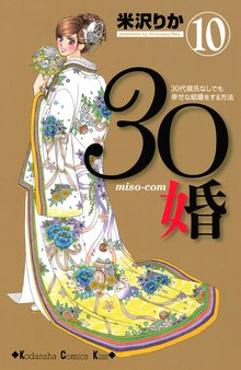 30婚 miso-com(10)