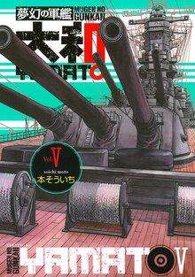 夢幻の軍艦 大和(5)