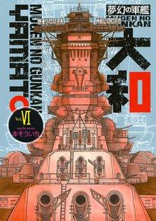 夢幻の軍艦 大和(6)