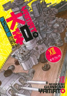 夢幻の軍艦 大和(13)
