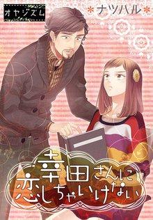 幸田さんに恋しちゃいけない