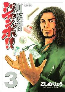 町医者ジャンボ!!(3)