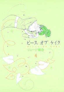 ピースオブケイク(4)