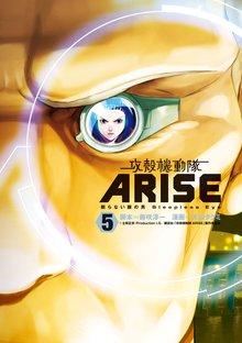 攻殻機動隊ARISE ~眠らない眼の男 Sleepless Eye~(5)