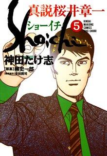 真説 桜井章一 ショーイチ (5)