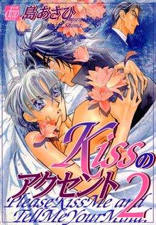 Kissのアクセント2