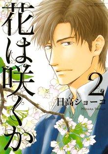 花は咲くか (2)