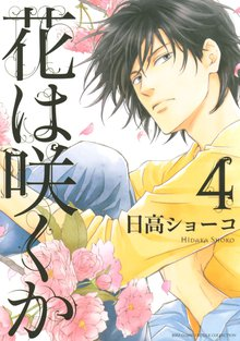 花は咲くか (4)