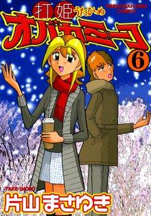 打姫オバカミーコ (6)