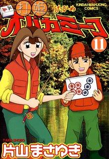 打姫オバカミーコ (11)