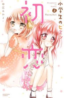 小学生のヒミツ 初恋(3)