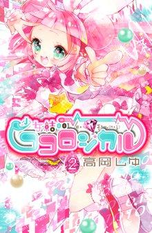 少女結晶ココロジカル(2)