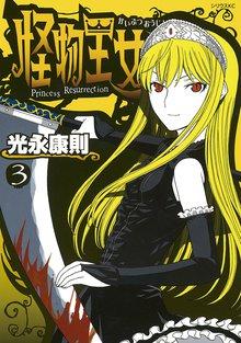 怪物王女(3)
