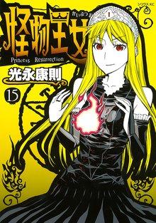 怪物王女(15)