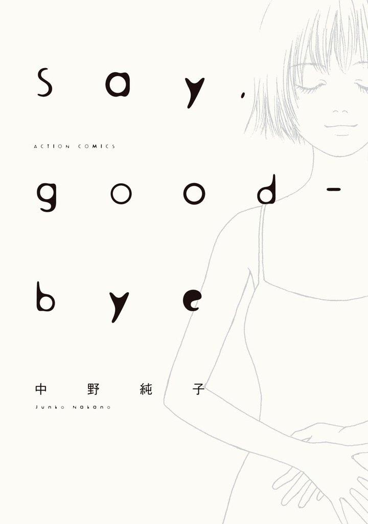 Say,good-bye|スキマ|全巻無...