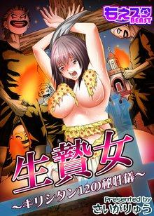 生贄女~キリシタン12の秘性儀~もっとエッチなカラー版