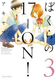 ぼくらの17-ON! 3