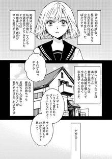 151 イチゴイチエ ~セーラー服防衛前線!~