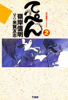てっぺん 卓上の獣道 (2)
