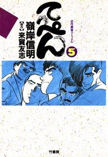 てっぺん 卓上の獣道 (5)
