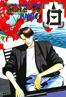 白 -HAKU- 麻雀に懸ける青春 (4)