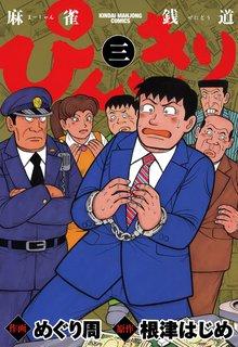 ぴんきり 麻雀銭道 3